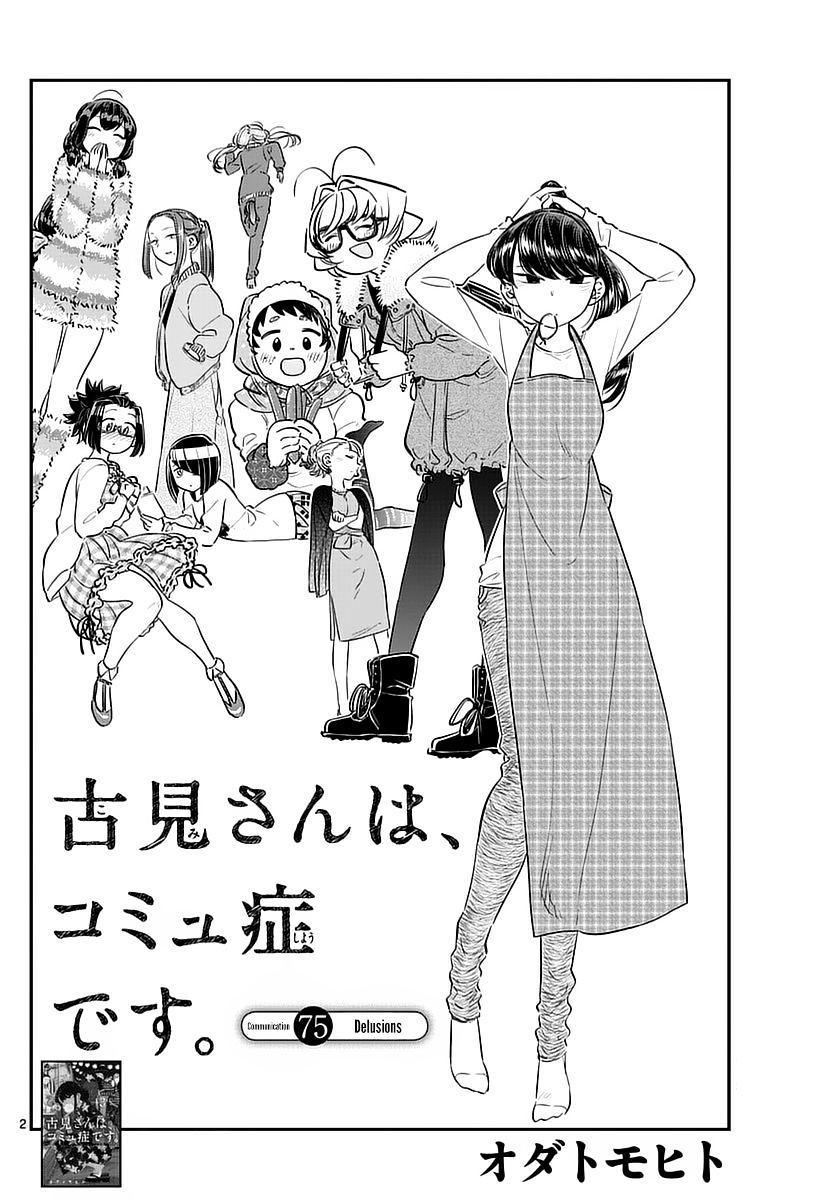 Komi-San Wa Komyushou Desu Vol.6 Chapter 75: Delusions page 2 - Mangakakalot