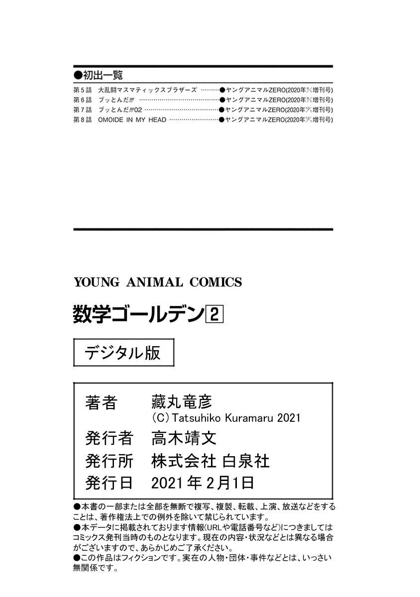 Mathematics Golden Chapter 8: Omoide In My Head page 48 - Mangakakalots.com