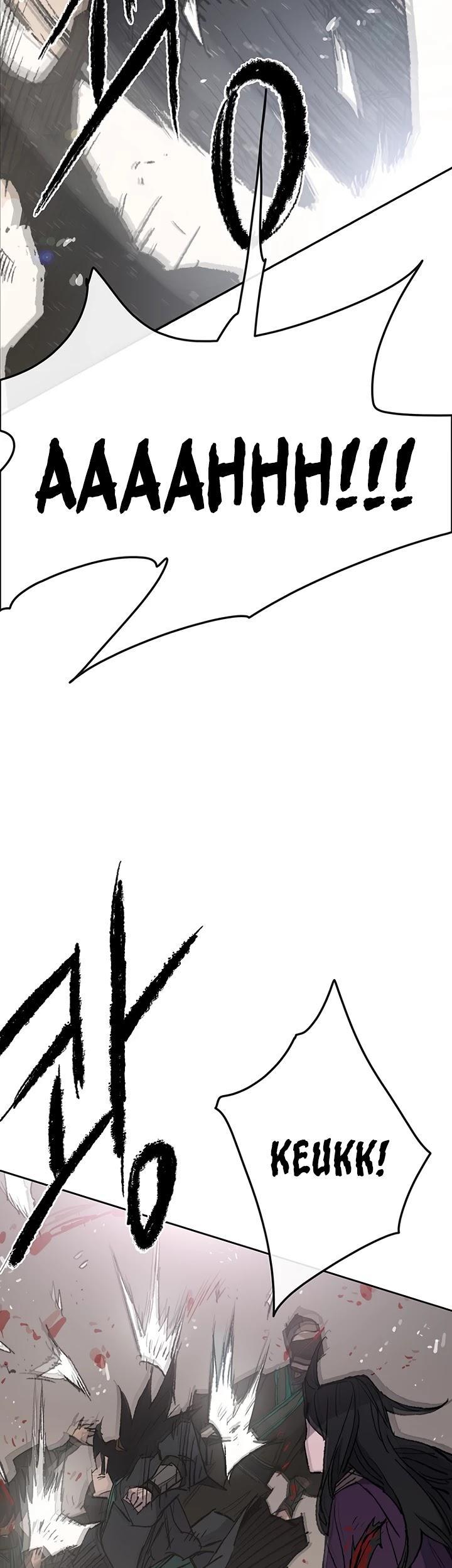 The Undefeatable Swordsman Chapter 73 page 20 - Mangakakalots.com