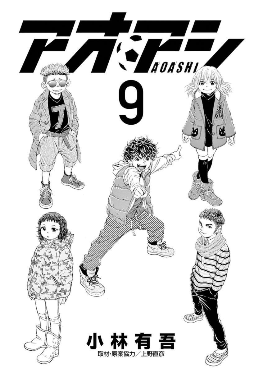 Ao Ashi Vol.9 Chapter 84: Coach Satake page 3 - Mangakakalots.com