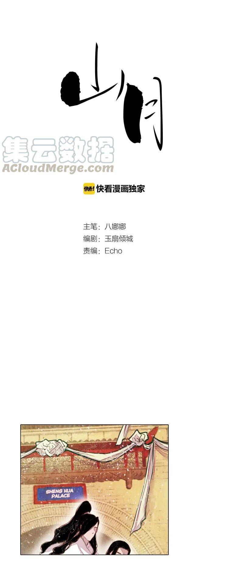 Shan Yue Chapter 21 page 2 - Mangakakalots.com