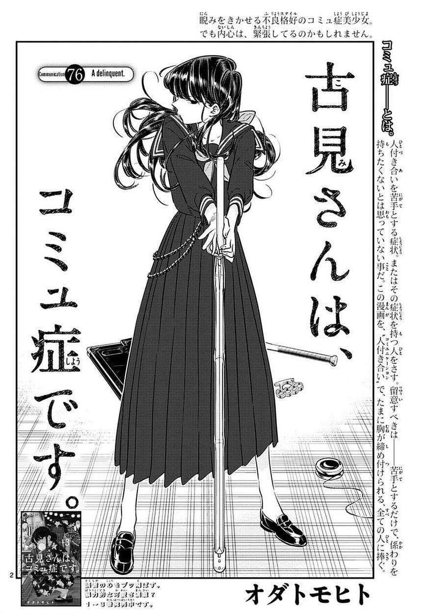 Komi-San Wa Komyushou Desu Vol.6 Chapter 76: A Delinquent page 2 - Mangakakalot