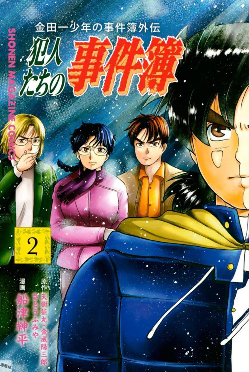 Kindaichi Shounen No Jikenbo Gaiden: Hannin-Tachi No Jikenbo Vol.2 Chapter 25: Hiren Lake Murder Case (4) page 1 - Mangakakalots.com