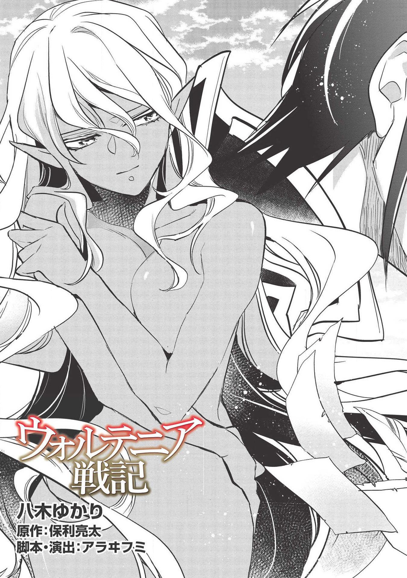 Wortenia Senki Vol.7 Chapter 31: Ch.31 page 7 - Mangakakalots.com