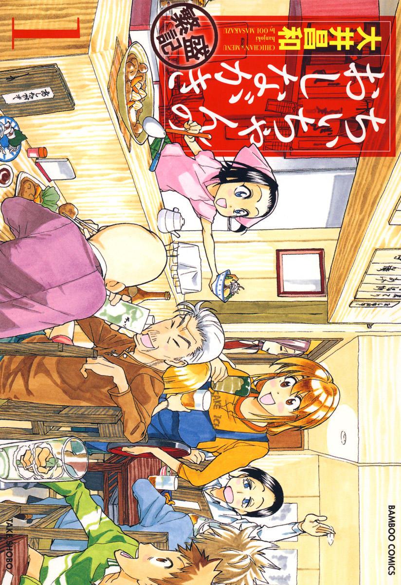 Chii-Chan No Oshinagaki Hanjouki Vol.1 Chapter 1: First Item ~Pumpkin~ page 1 - Mangakakalots.com