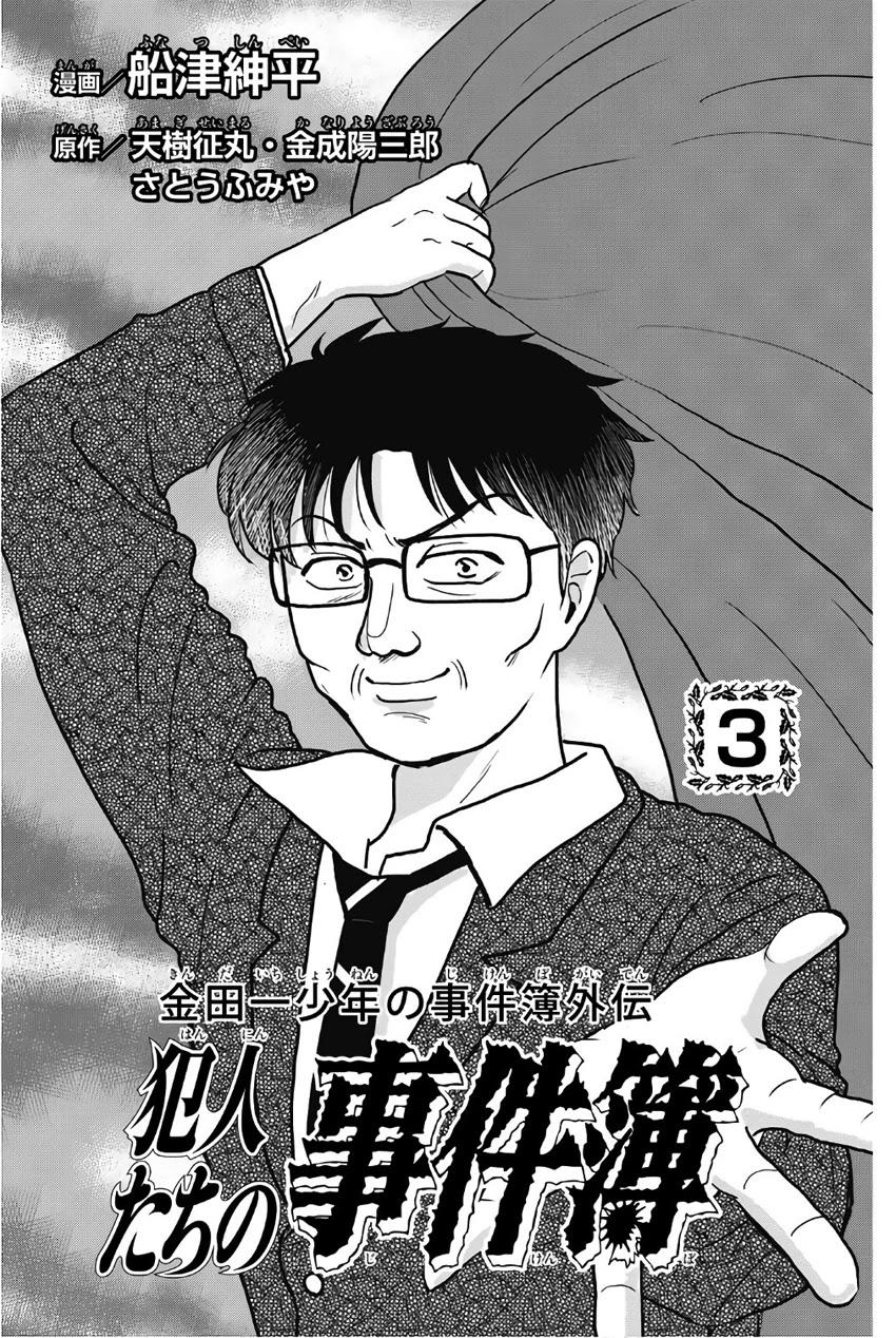 Kindaichi Shounen No Jikenbo Gaiden: Hannin-Tachi No Jikenbo Chapter 26: Kindaichi The Killer (1) page 3 - Mangakakalots.com