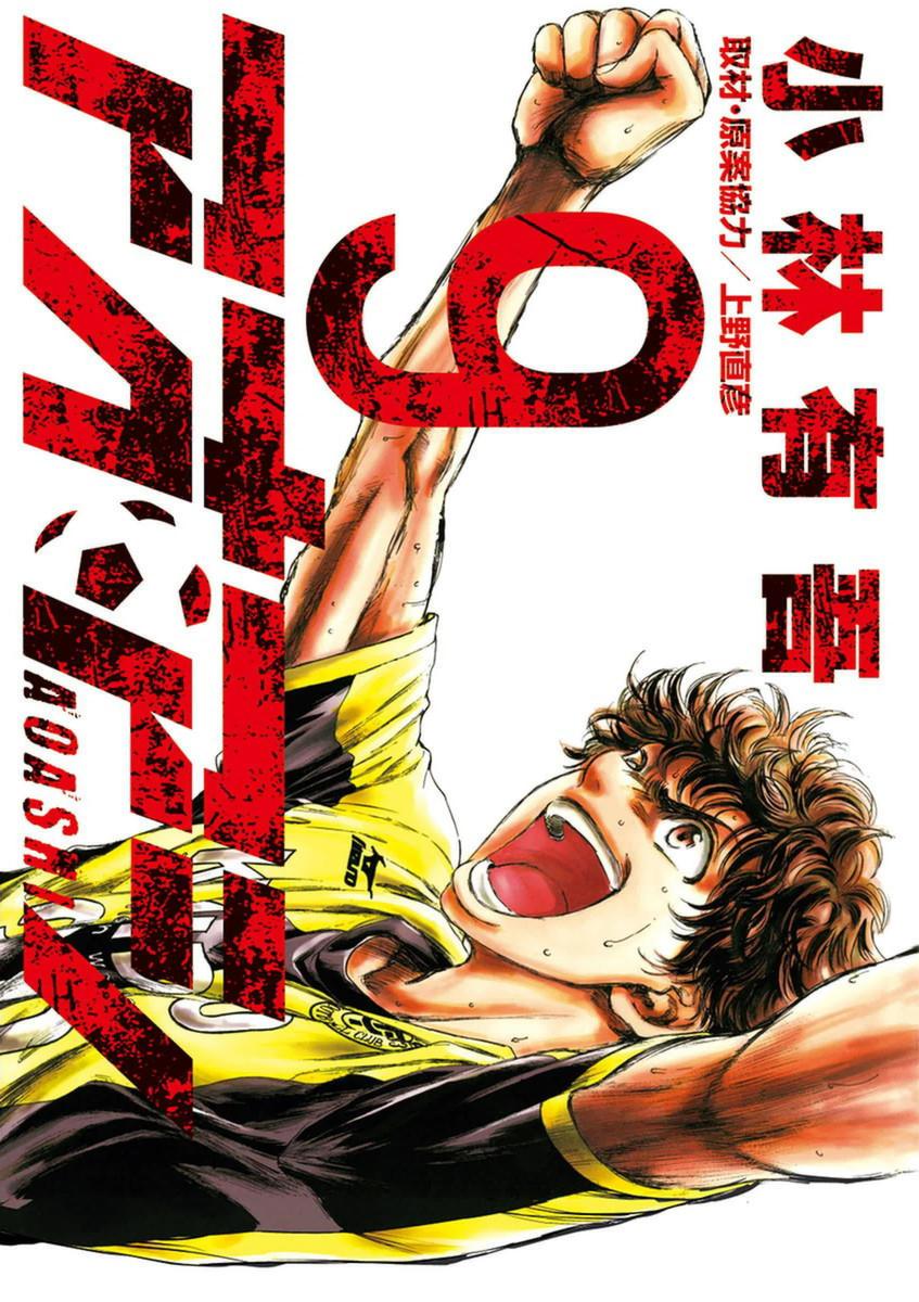 Ao Ashi Vol.9 Chapter 84: Coach Satake page 1 - Mangakakalots.com