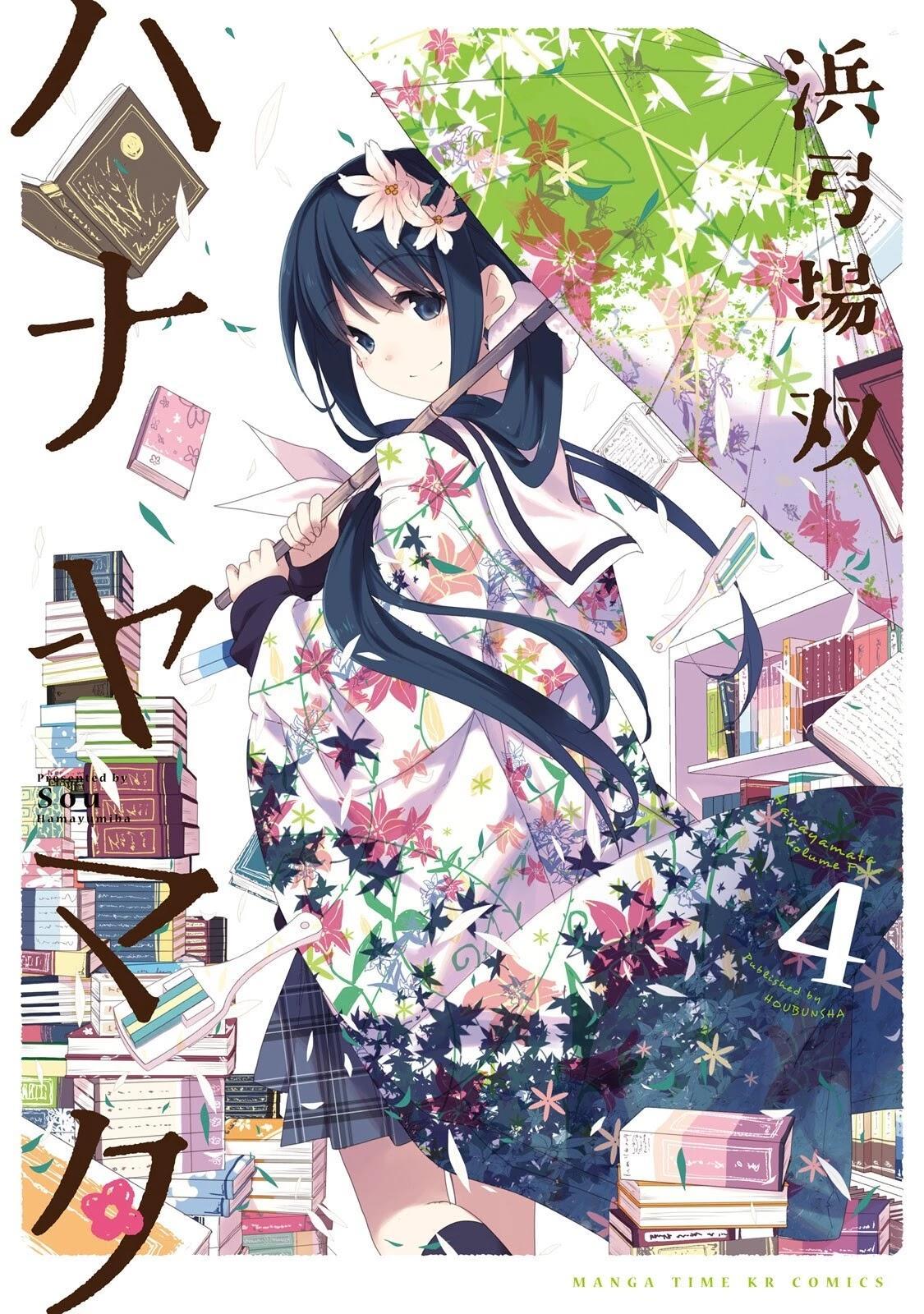 Hana Yamata Chapter 23 page 1 - Mangakakalots.com