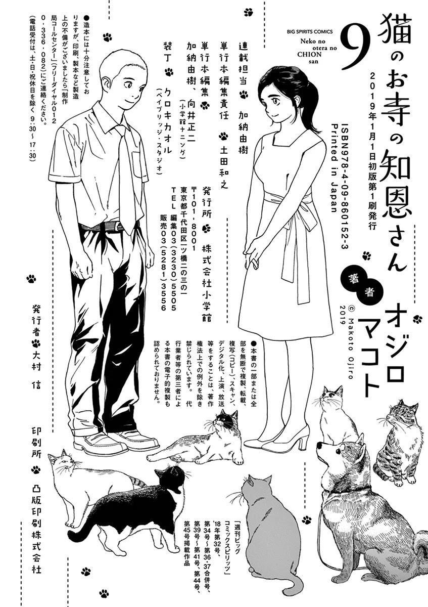 Neko No Otera No Chion-San Chapter 79: Cats, Gen And Chion-San page 21 - Mangakakalots.com
