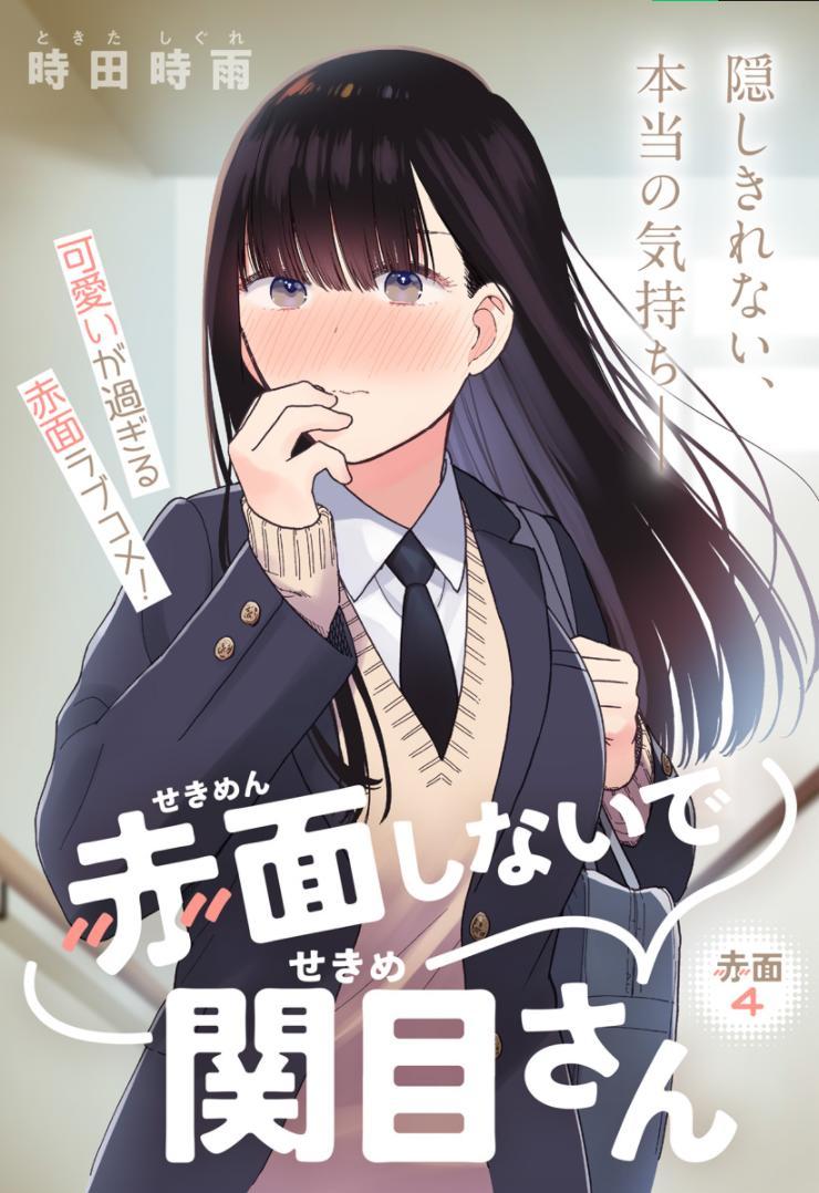 Sekimen Shinaide Sekime-San Chapter 4 page 1 - Mangakakalots.com