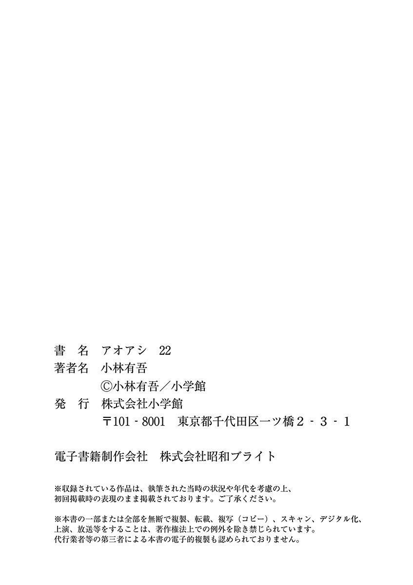 Ao Ashi Vol.22 Chapter 231: Give And Take page 21 - Mangakakalots.com