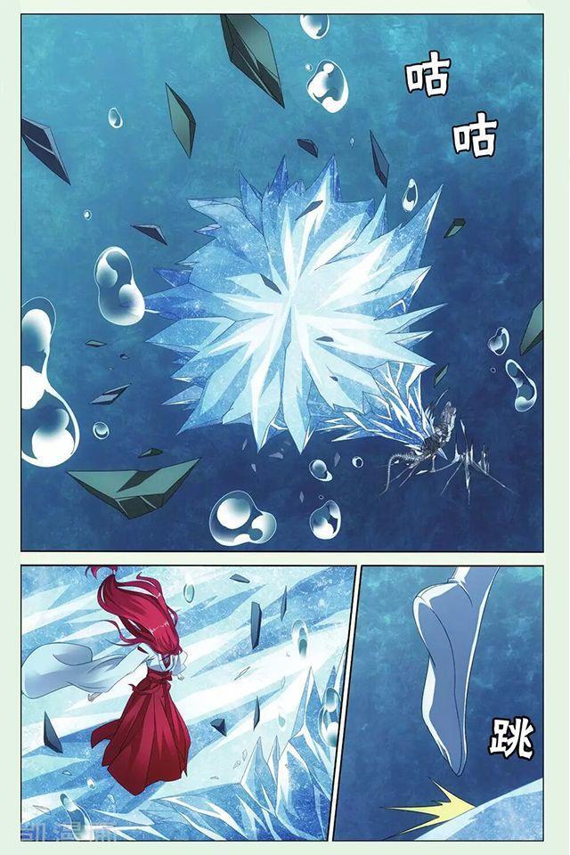 Dragon Raja 3 Chapter 26 page 13 - Mangakakalots.com