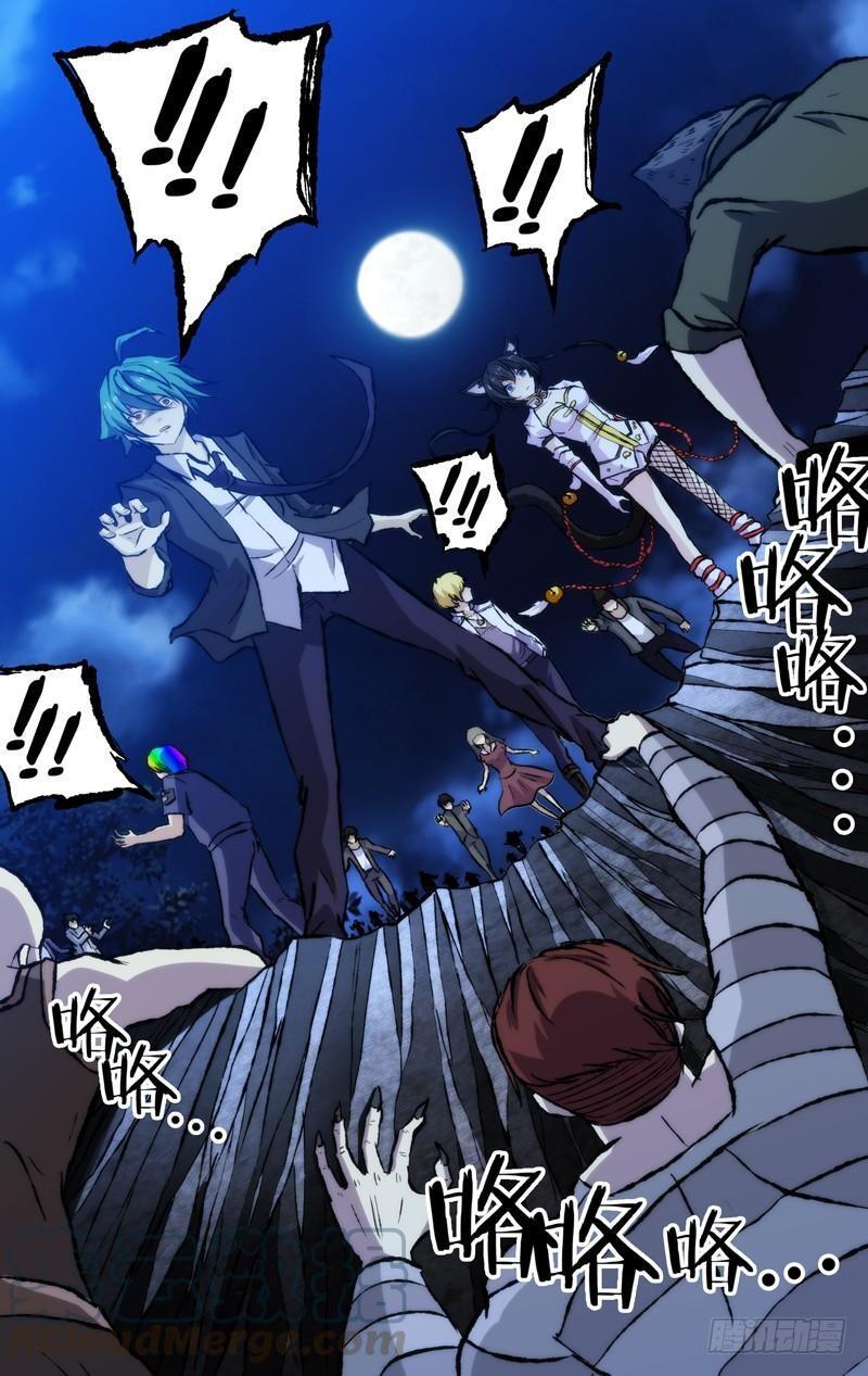I'm A Loser Chapter 68 page 5 - Mangakakalots.com