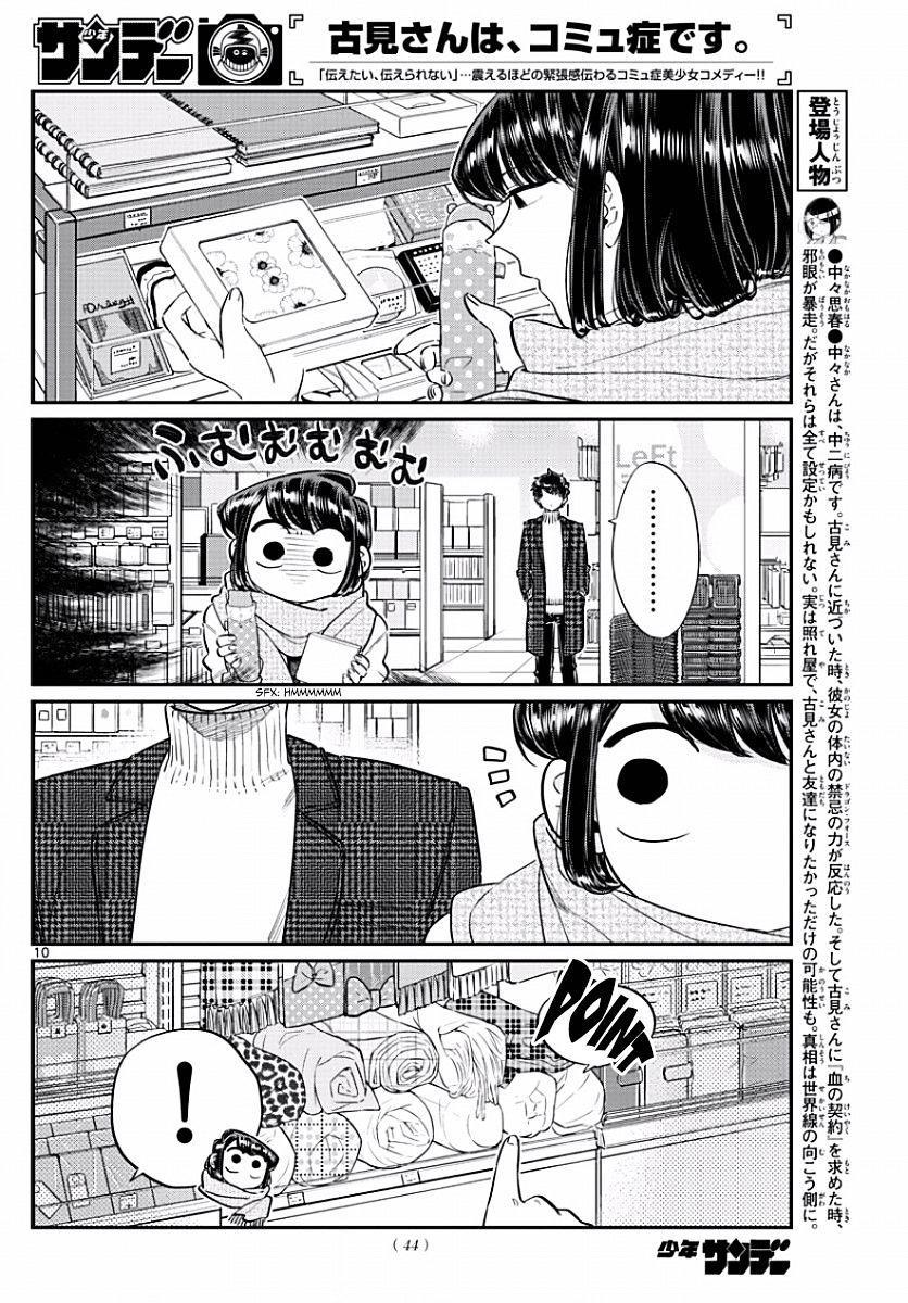 Komi-San Wa Komyushou Desu Vol.7 Chapter 86: Picking Out A Present page 10 - Mangakakalot