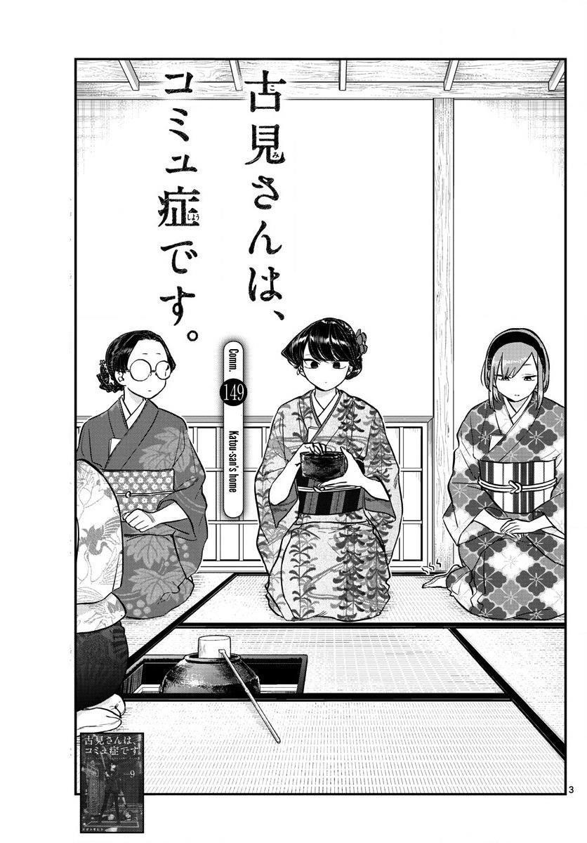 Komi-San Wa Komyushou Desu Vol.11 Chapter 149: Katou-San's Home page 3 - Mangakakalot