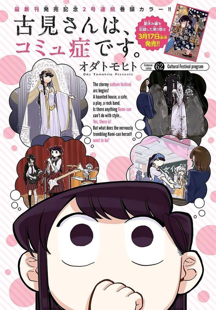 Komi-San Wa Komyushou Desu Vol.5 Chapter 62: Programa Do Festival Cultural page 1 - Mangakakalot