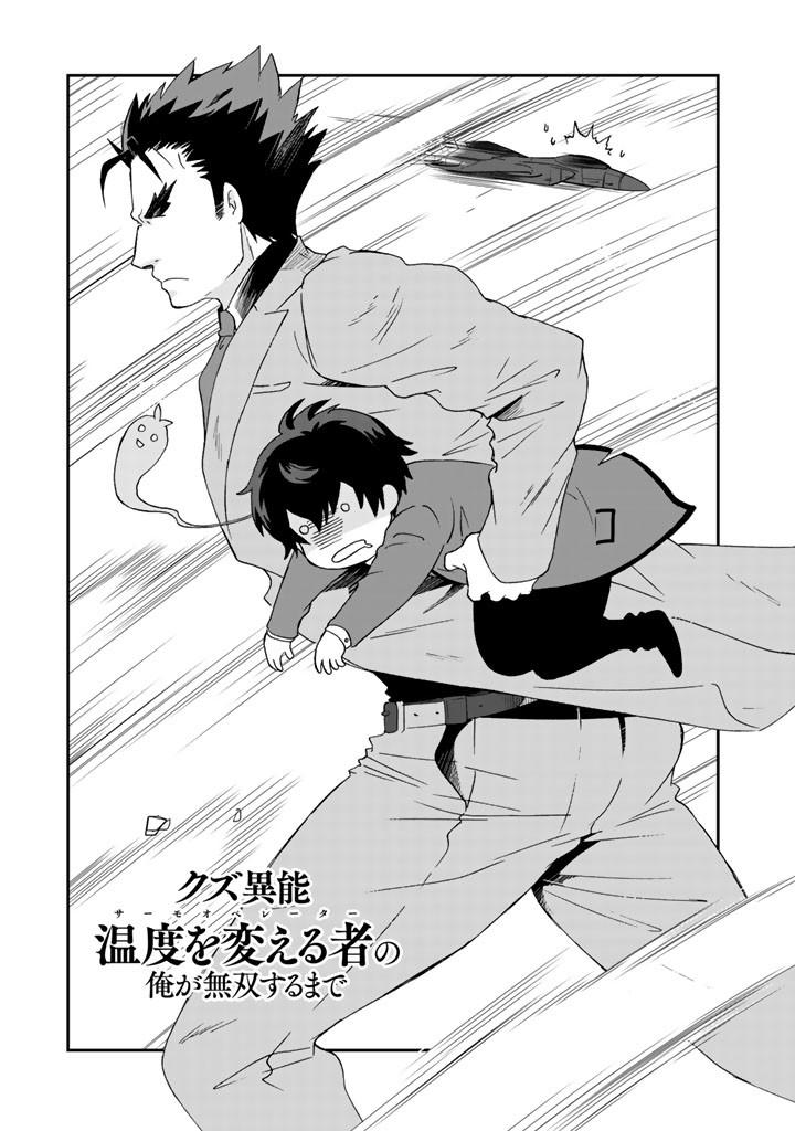 I, Who Possessed A Trash Skill 【Thermal Operator】, Became Unrivaled. Chapter 11 page 1 - Mangakakalots.com