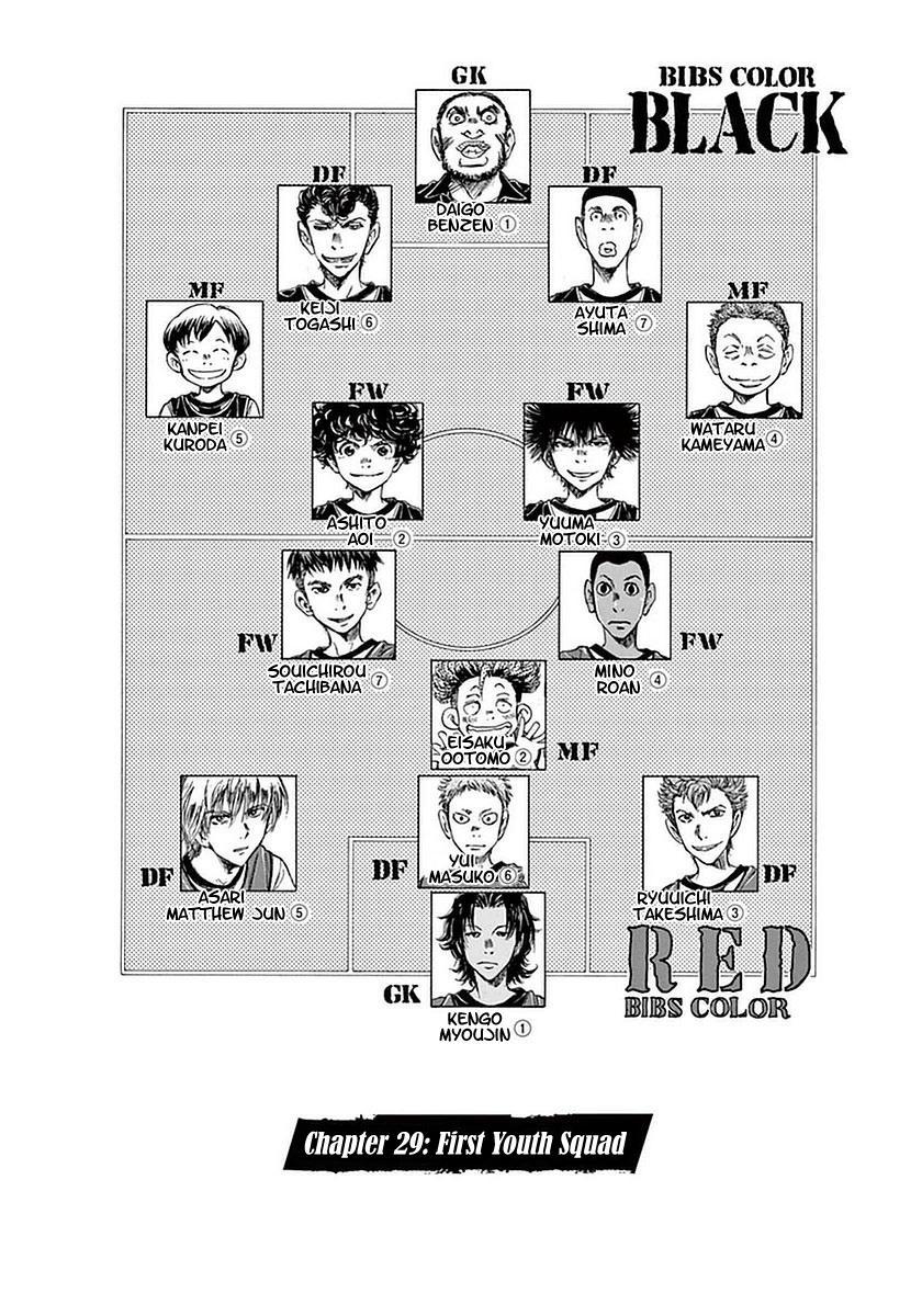 Ao Ashi Vol.4 Chapter 29: First Youth Squad page 6 - Mangakakalots.com