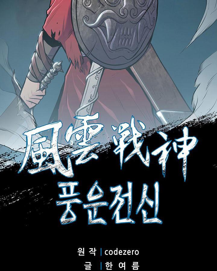 The God Of War Chapter 9 page 3 - Mangakakalots.com