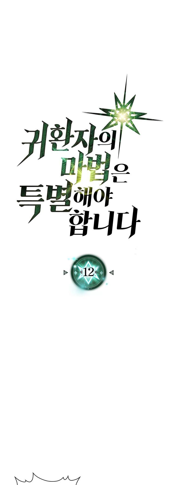 A Returner's Magic Should Be Special Chapter 12 page 2 - Mangakakalots.com