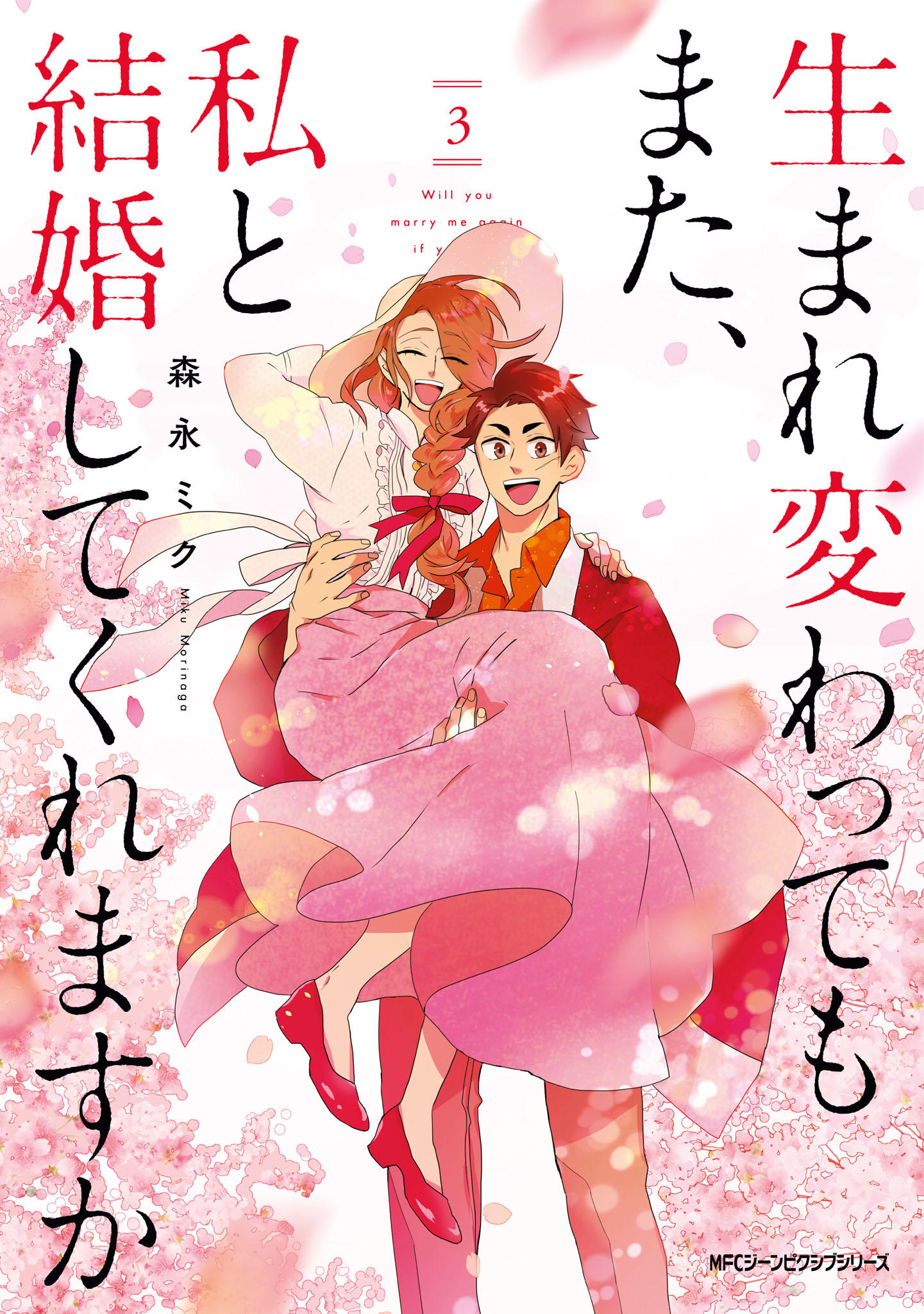 Will You Marry Me Again If You Are Reborn? Vol.3 Chapter 17.5: Extras page 1 - Mangakakalots.com