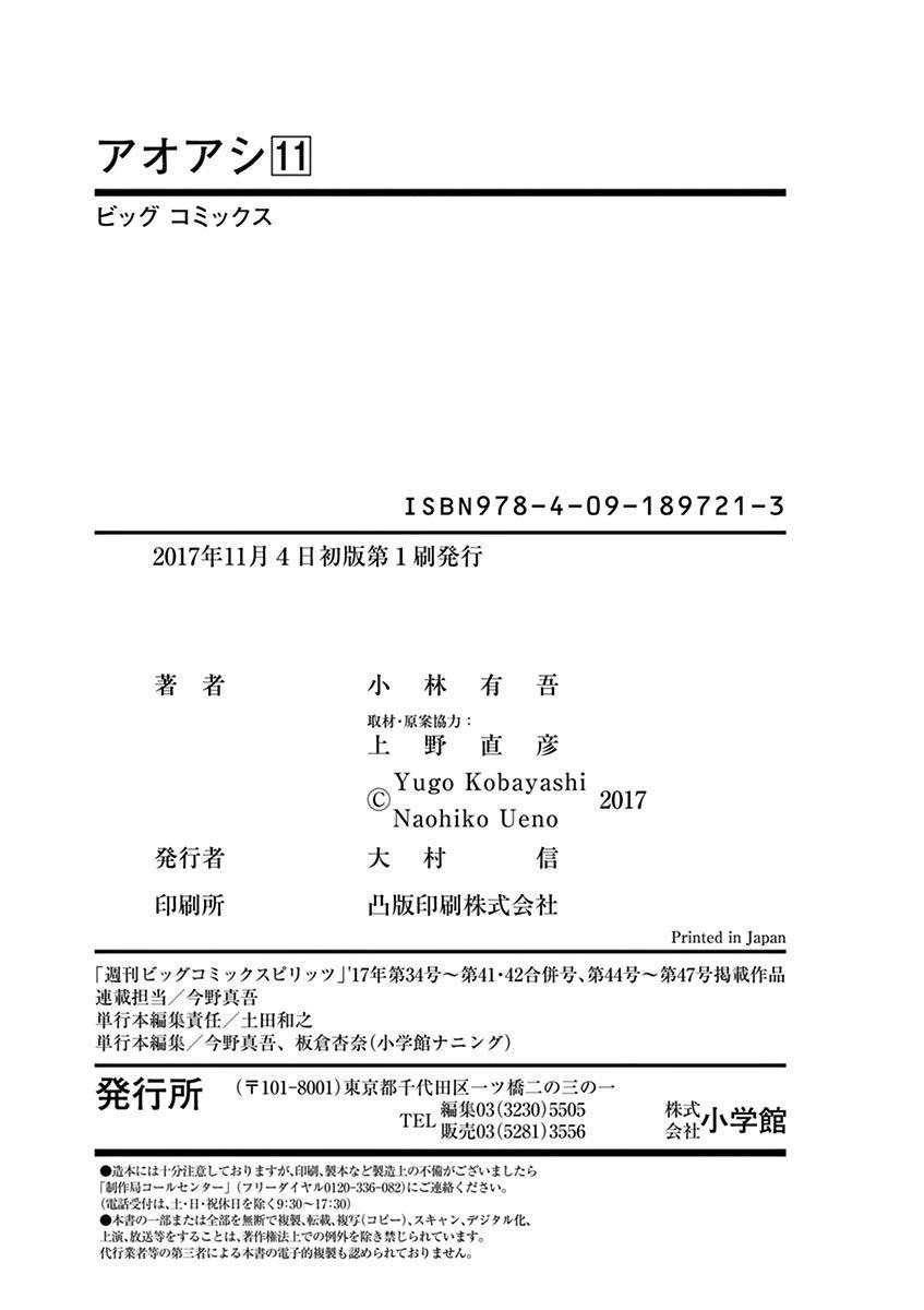 Ao Ashi Vol.11 Chapter 115: From Now On page 19 - Mangakakalots.com