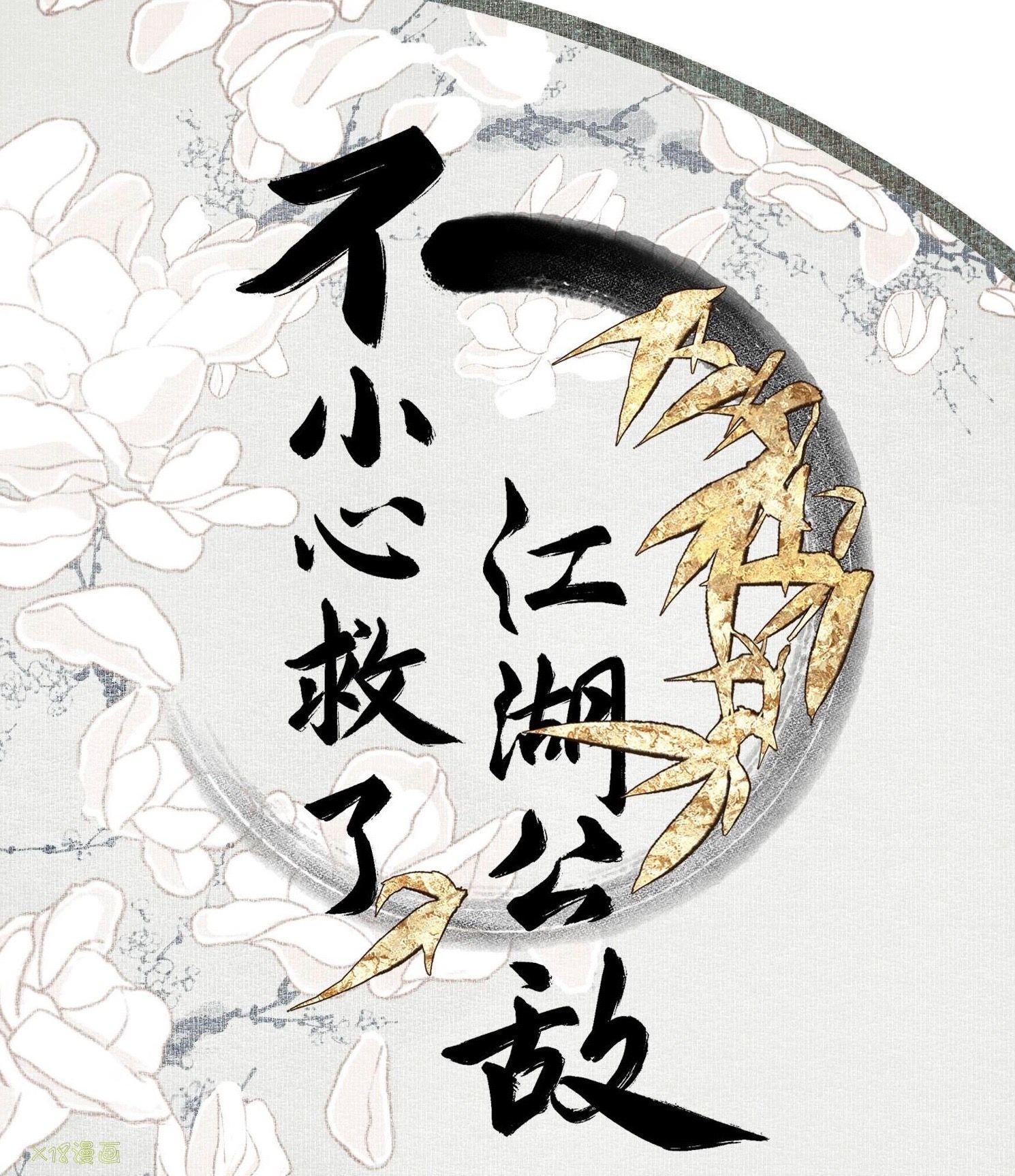 I Accidentally Saved The Jianghu'S Enemy Chapter 7 page 1 - Mangakakalots.com