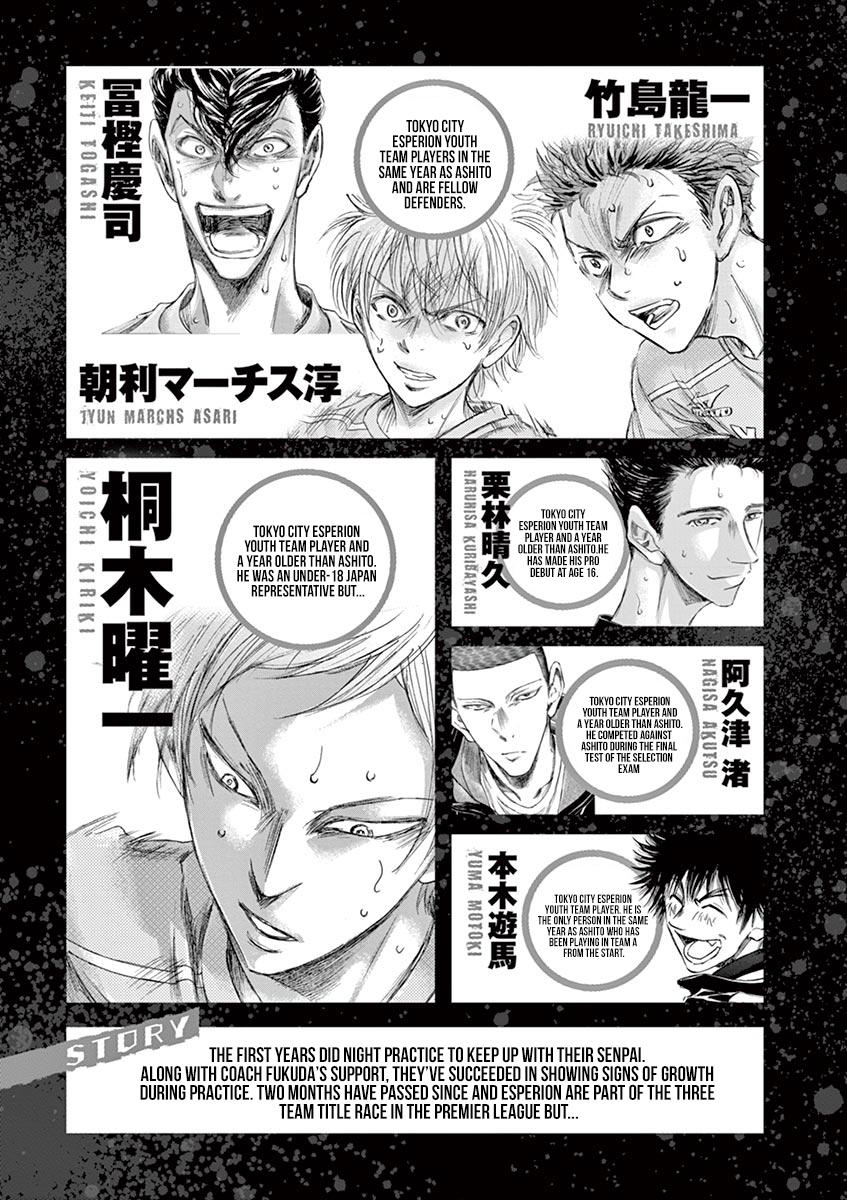 Ao Ashi Vol.15 Chapter 148: International Football Overlap page 6 - Mangakakalots.com