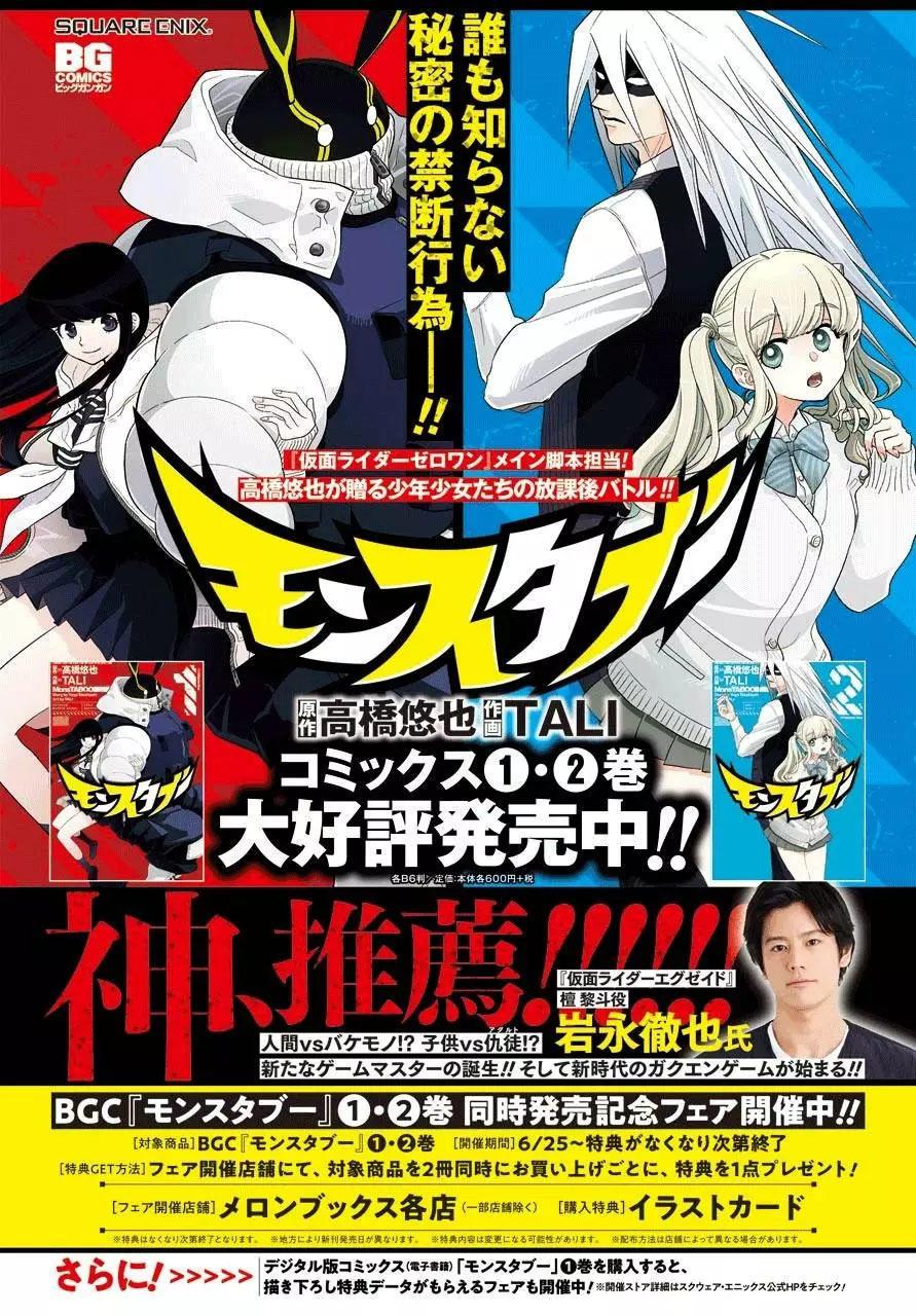 Monstaboo Chapter 12 page 4 - Mangakakalots.com