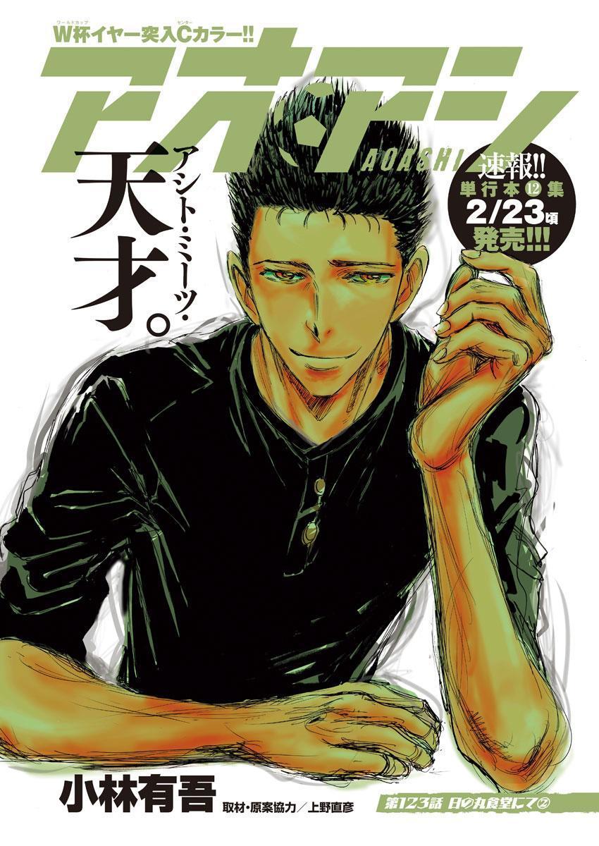 Ao Ashi Chapter 123: At Hinomaru Eatery (2) page 2 - Mangakakalots.com