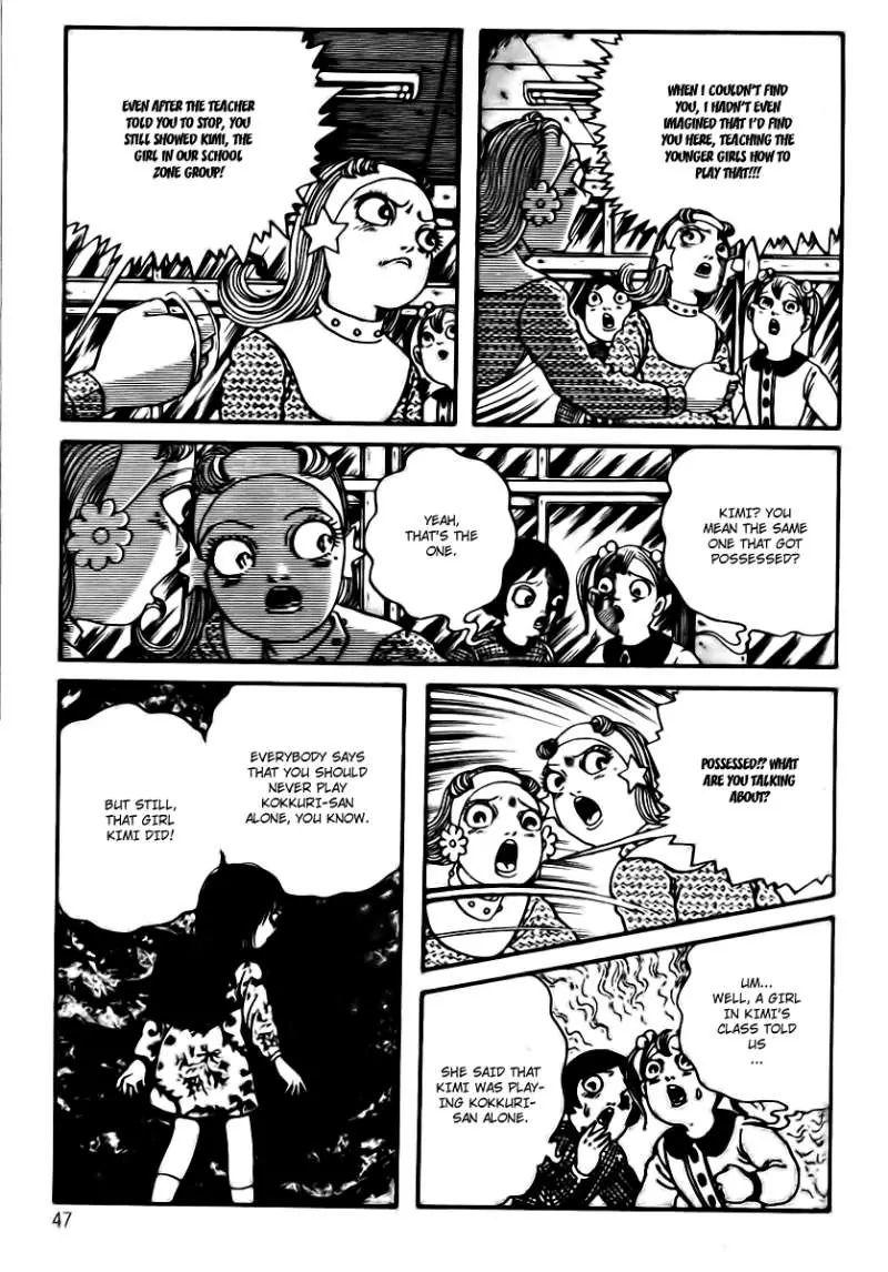 School Zone Vol.1 Chapter 2: The Monster Nanka page 5 - Mangakakalots.com