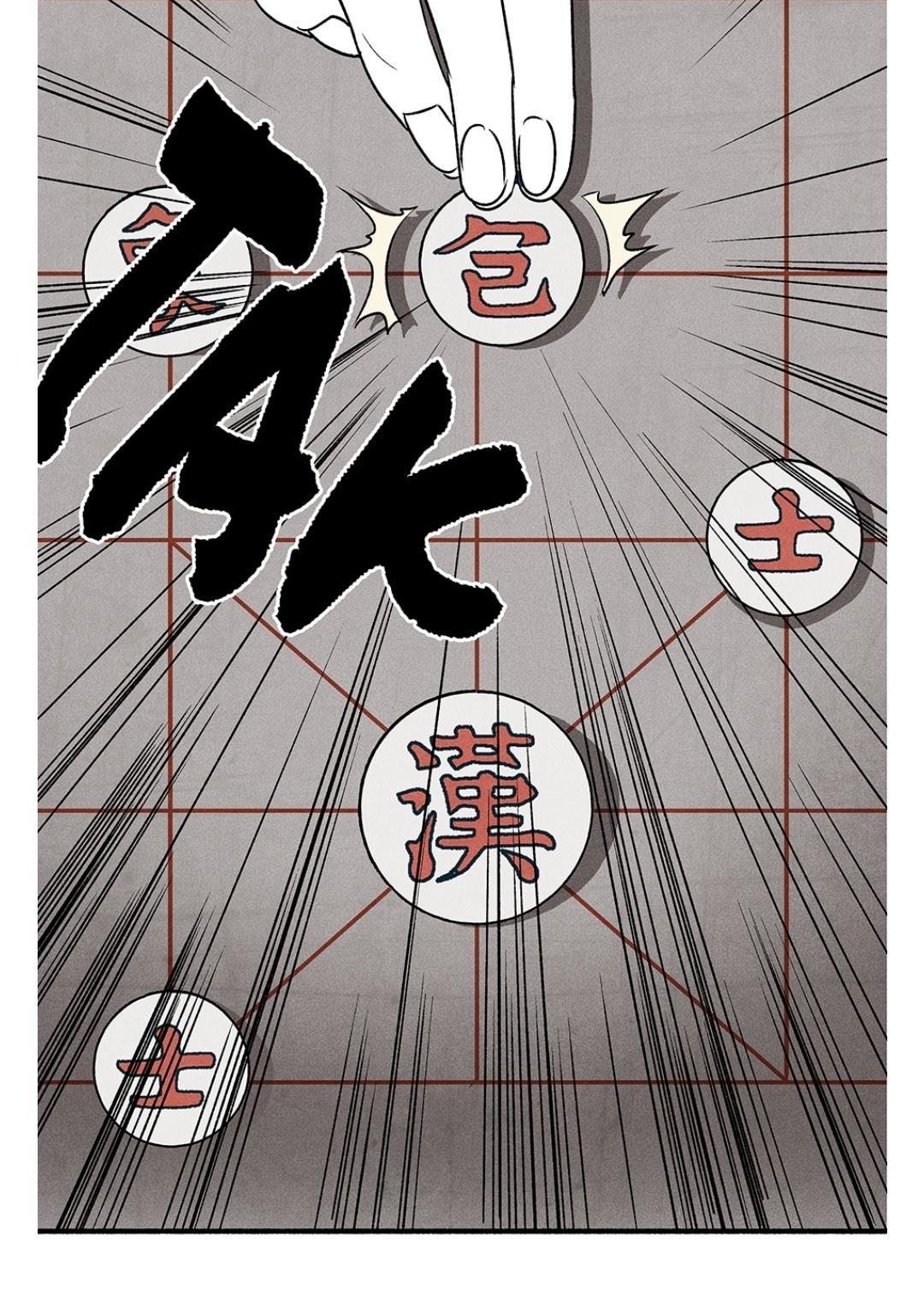 Concubine Walkthrough Chapter 31 page 33 - Mangakakalots.com