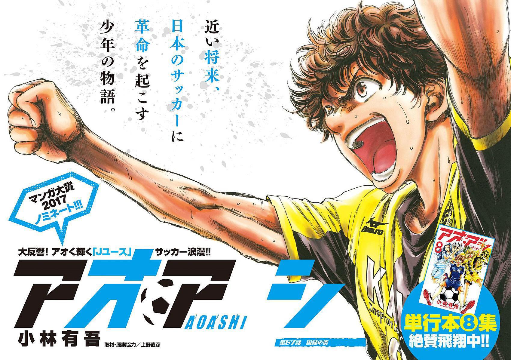 Ao Ashi Vol.9 Chapter 87: Flames Of Desitiny page 1 - Mangakakalots.com