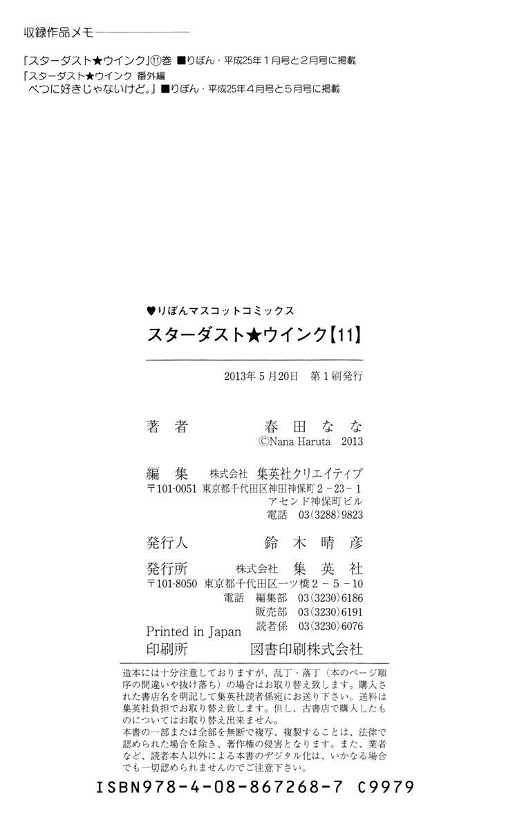 Stardust Wink Chapter 49.2 page 50 - Mangakakalots.com