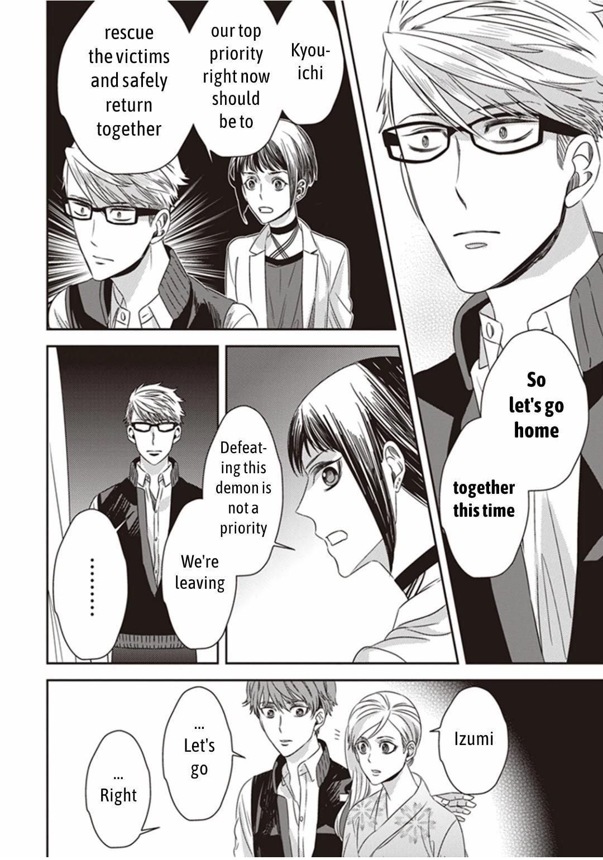 Midnight Occult Civil Servants Chapter 11.2: Demon And Sense Of Loss (Part 4) page 17 - Mangakakalots.com
