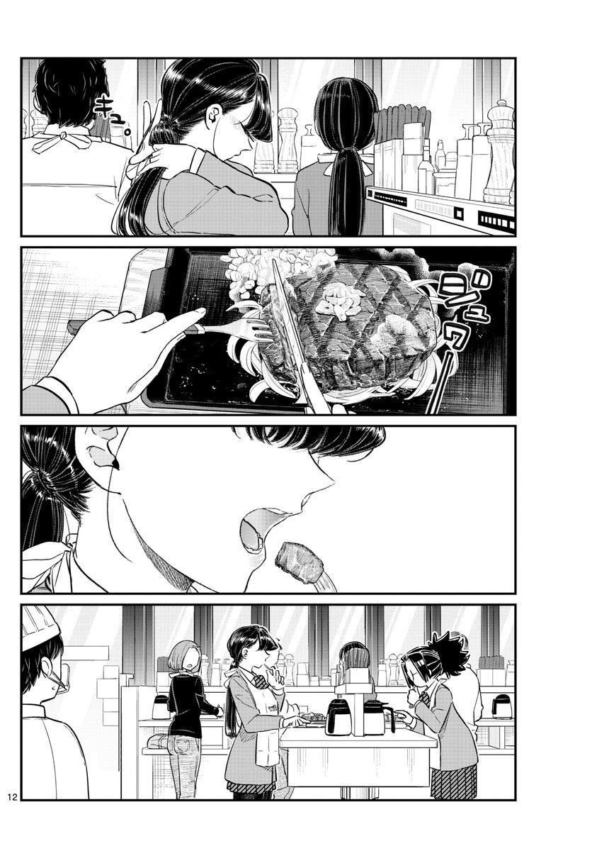 Komi-San Wa Komyushou Desu Vol.10 Chapter 139: Suddenly page 12 - Mangakakalot