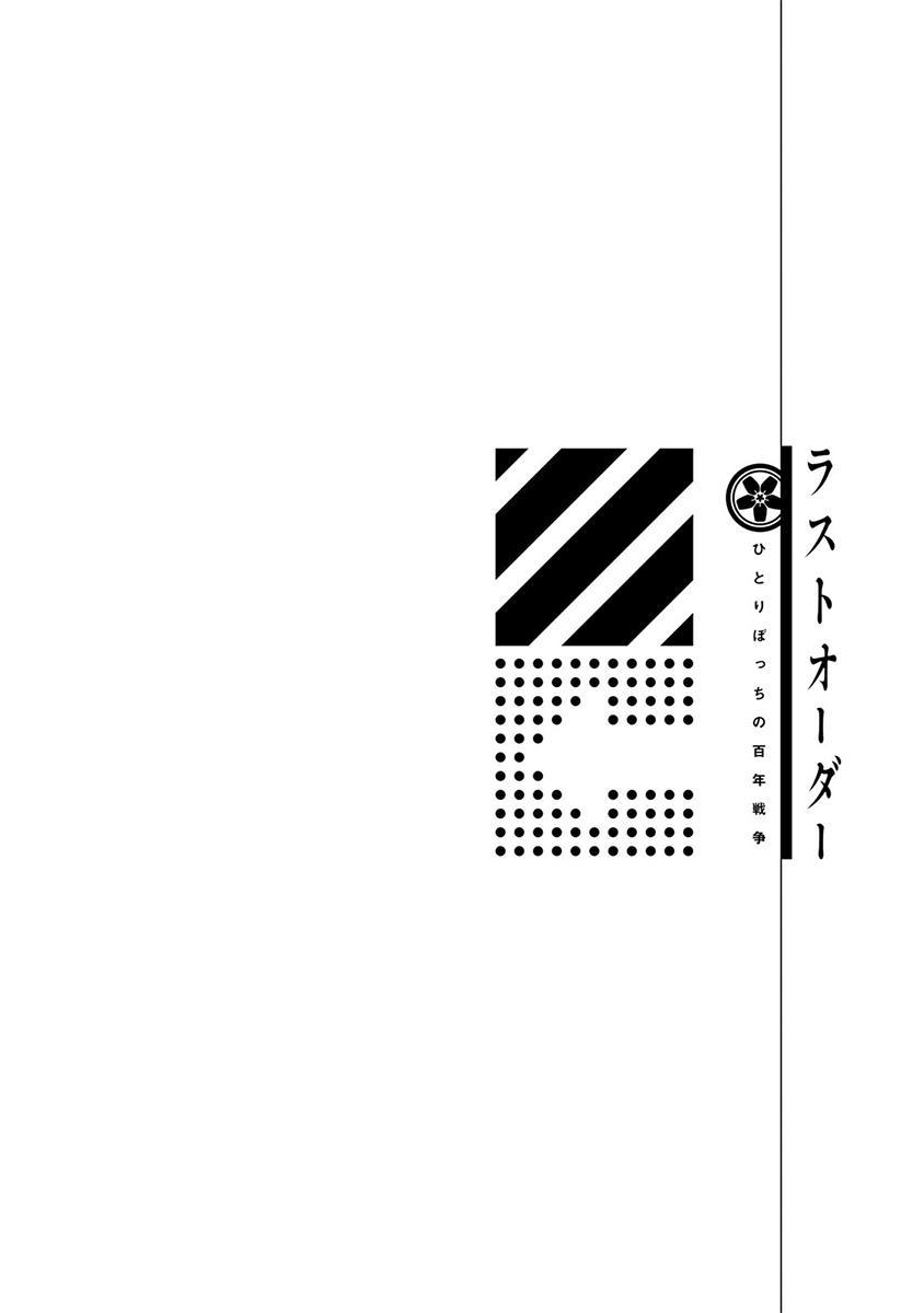 Last Order: Hitori Bocchi No Hyakunen Sensou Chapter 8: Still At War page 1 - Mangakakalots.com