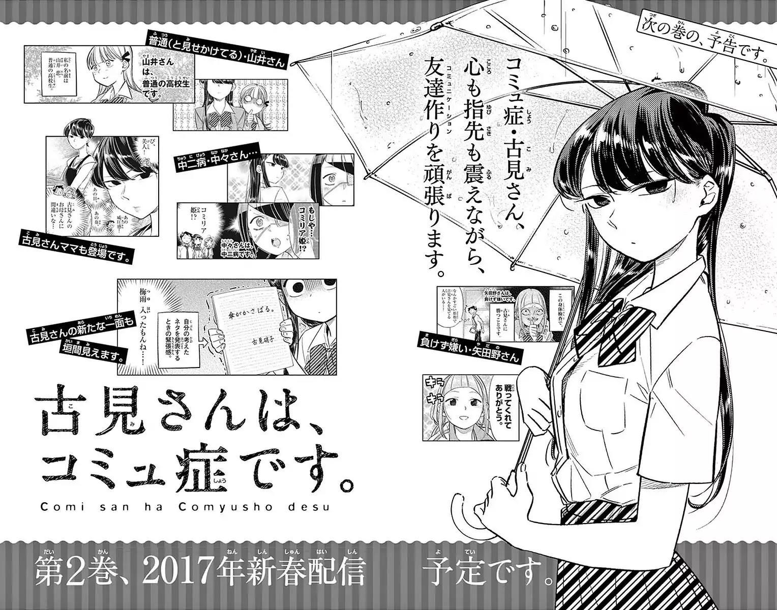 Komi-San Wa Komyushou Desu Vol.1 Chapter 19.5: Omake page 3 - Mangakakalot
