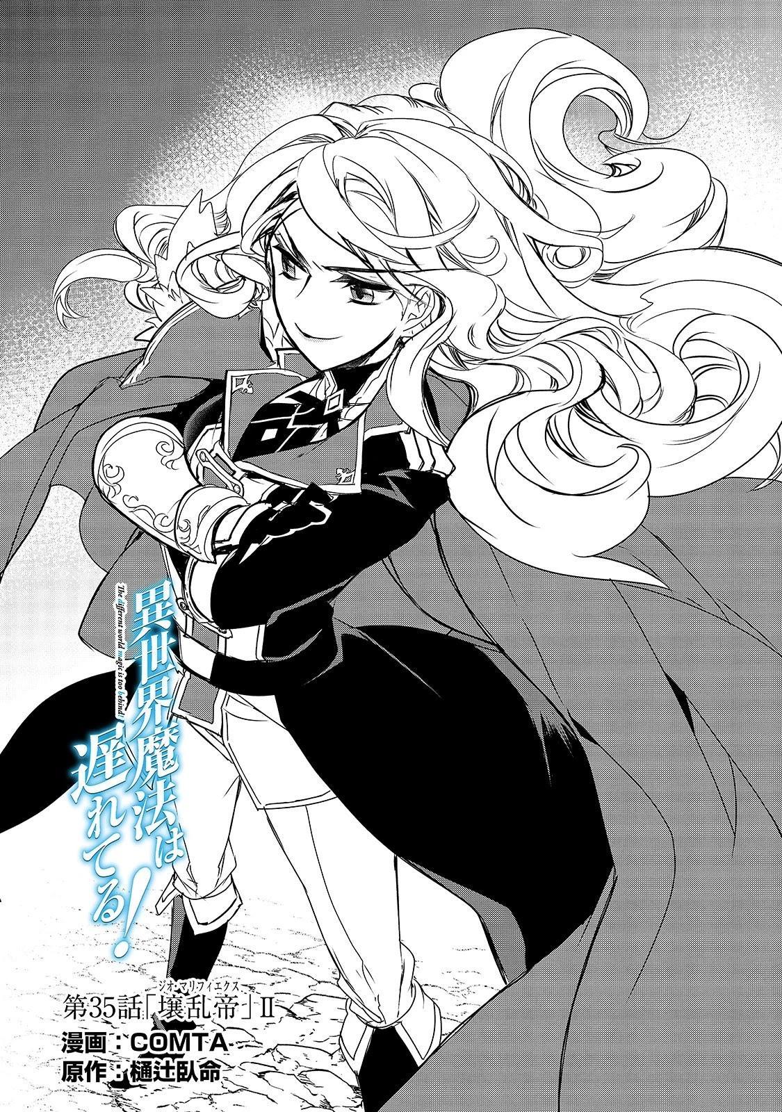 Isekai Mahou Wa Okureteru! (Novel) Chapter 35: Geo Malifyx Ii page 2 - Mangakakalots.com
