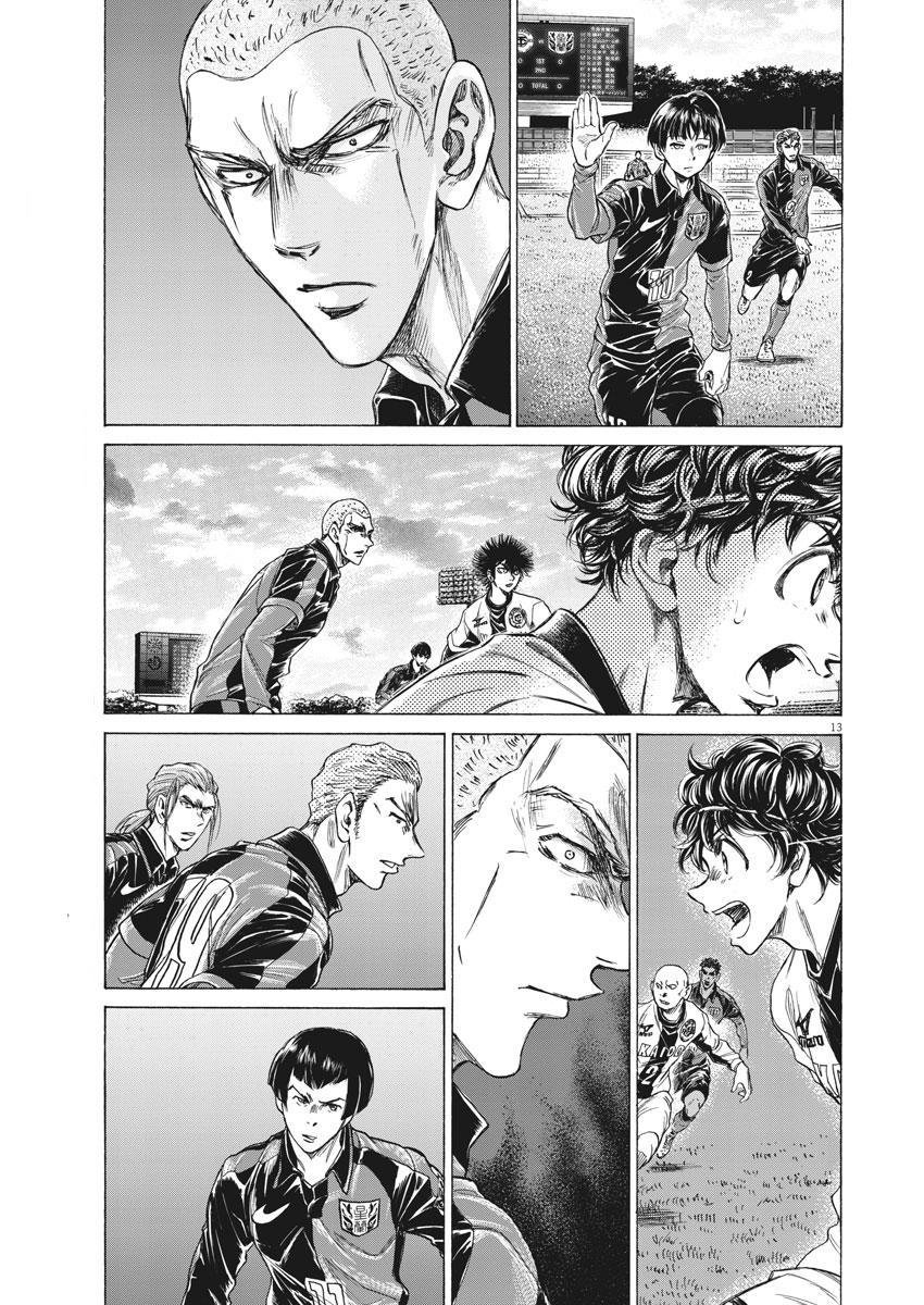 Ao Ashi Vol.23 Chapter 235: Dynamic Right page 14 - Mangakakalots.com