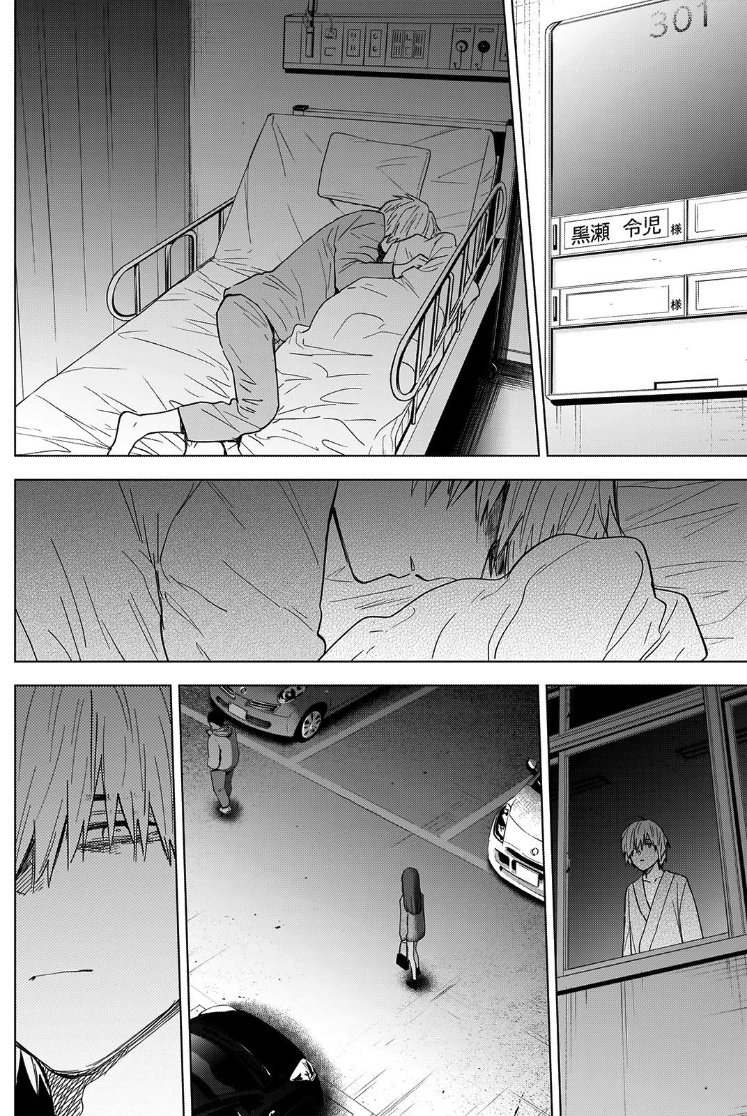 Boy's Abyss Chapter 65: Moonlight page 3 - Mangakakalots.com