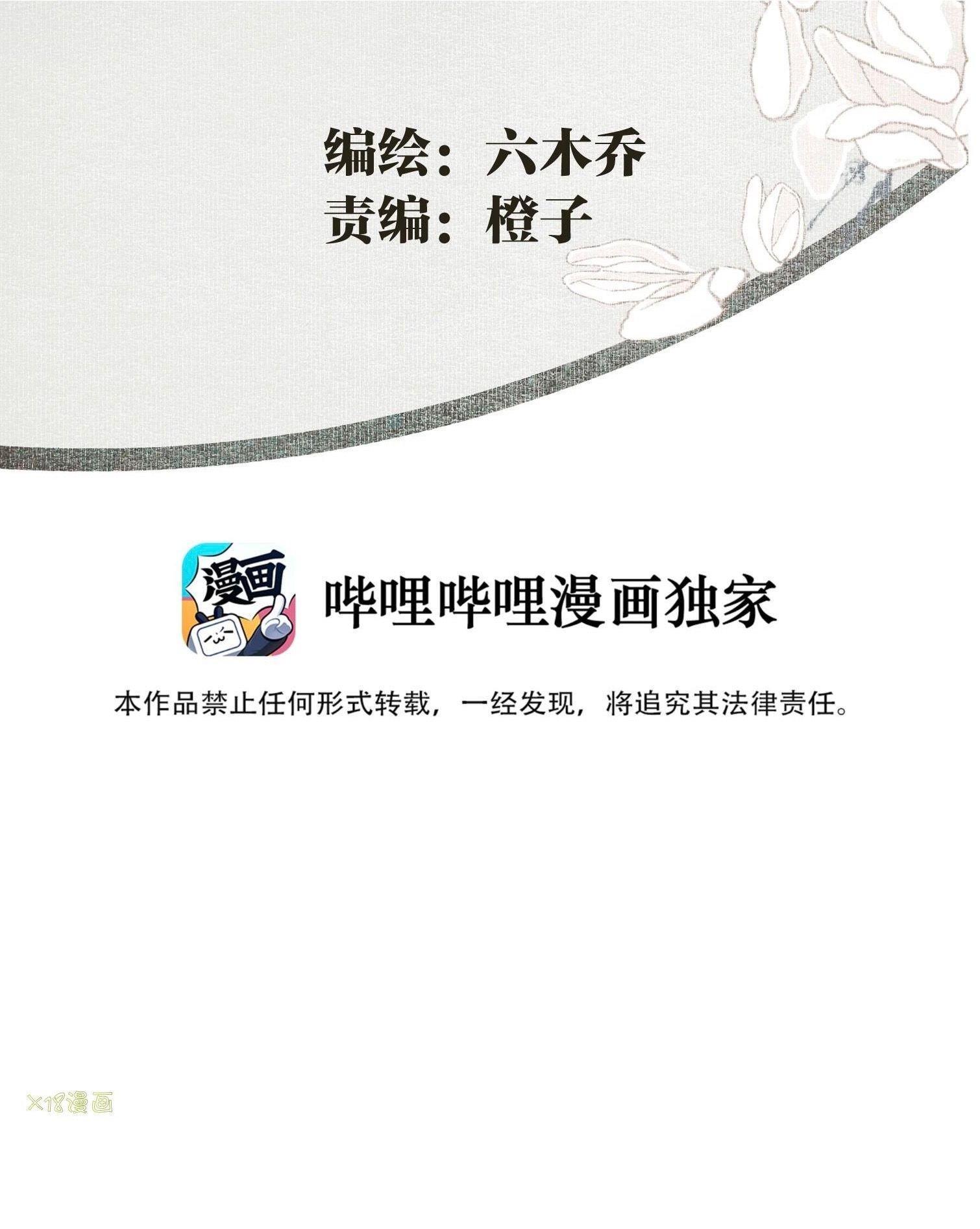 I Accidentally Saved The Jianghu'S Enemy Chapter 7 page 3 - Mangakakalots.com