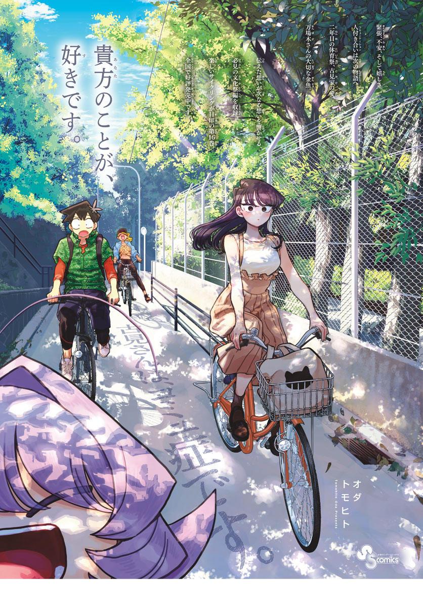 Komi-San Wa Komyushou Desu Chapter 241: Escape page 1 - Mangakakalot