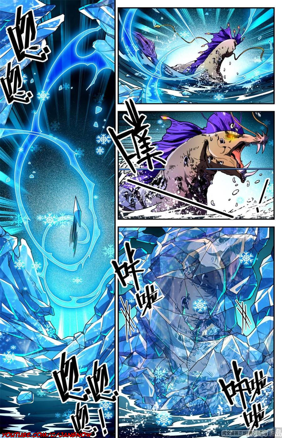 Versatile Mage Chapter 653 page 6 - Mangakakalots.com