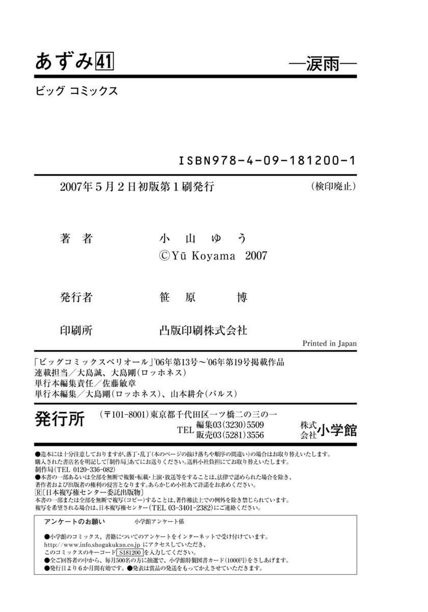 Azumi Chapter 297 page 29 - Mangakakalots.com