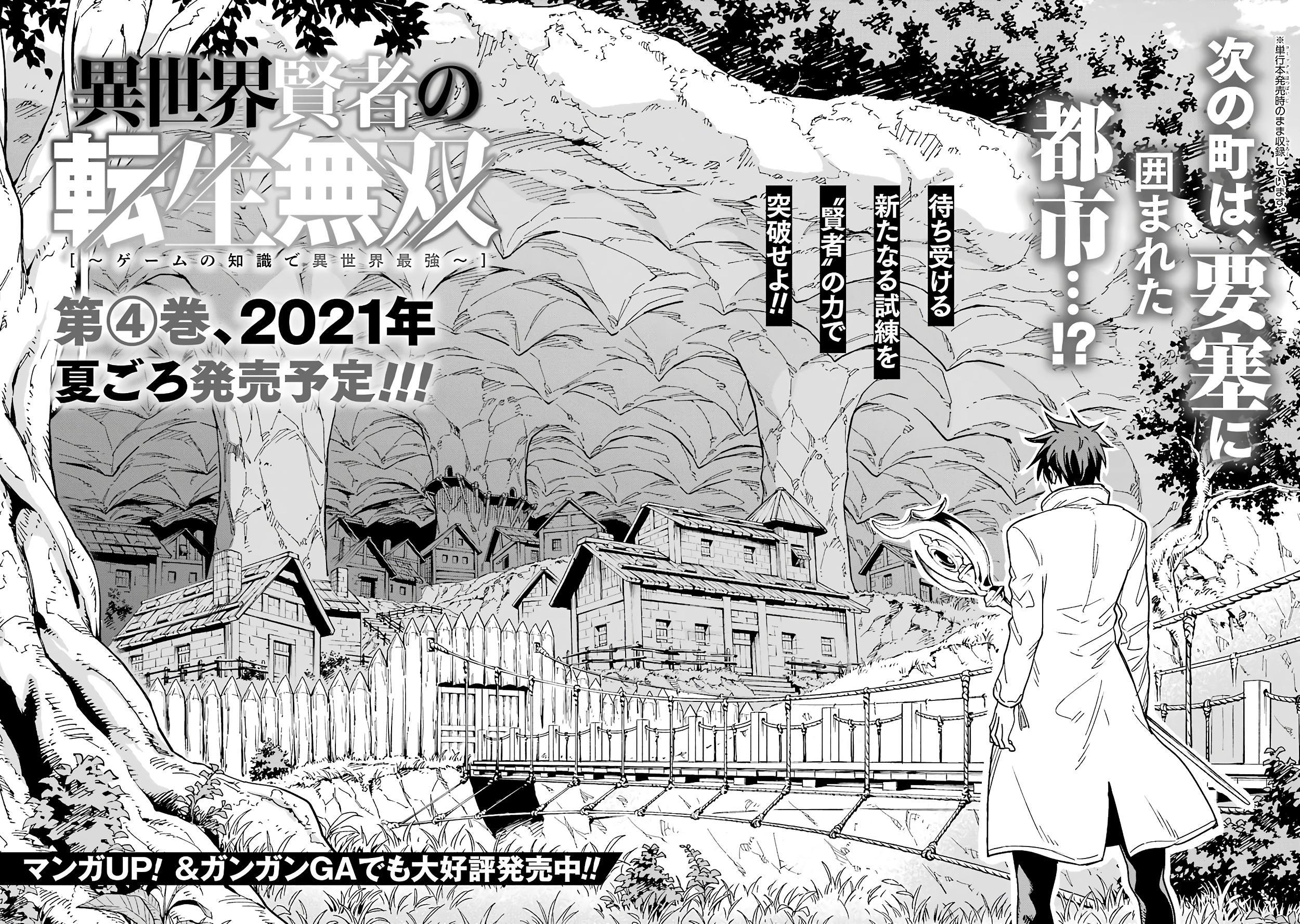 Isekai Kenja No Tensei Musou ~Geemu No Chishiki De Isekai Saikyou~ Vol.3 Chapter 14.4: Milia's Determination page 8 - Mangakakalots.com
