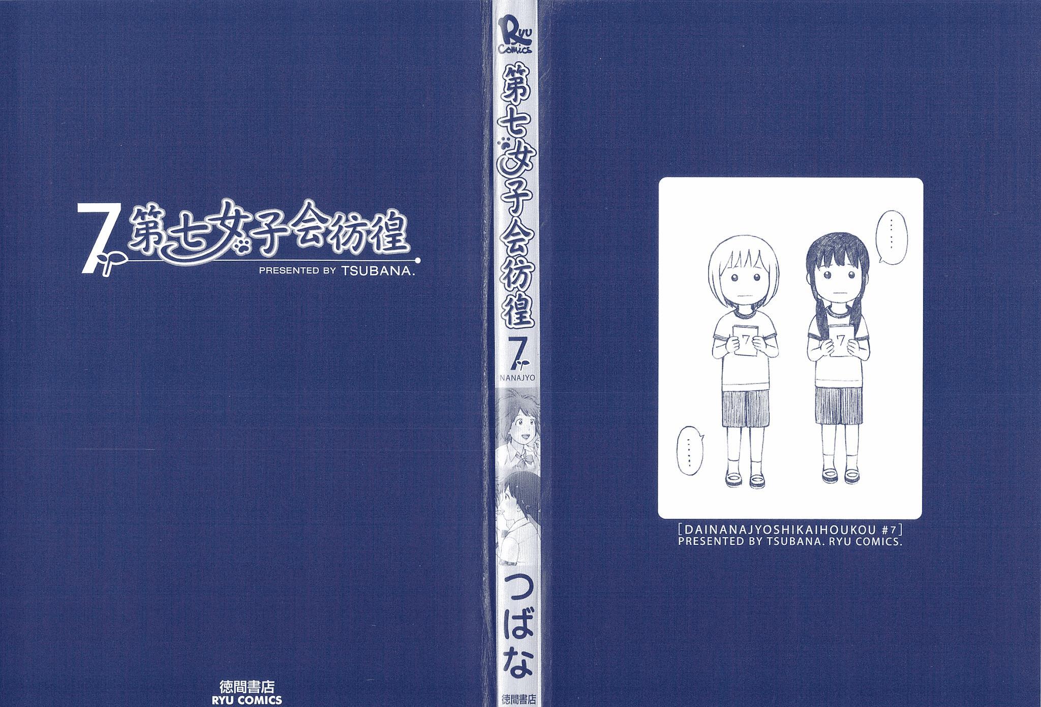 Dainana Joshikai Houkou Chapter 52: Trash Jewel / The Difference page 15 - Mangakakalots.com