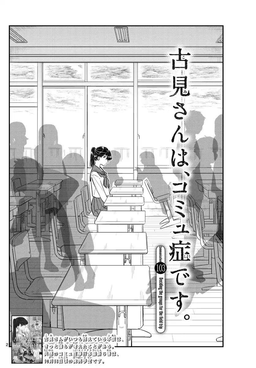 Komi-San Wa Komyushou Desu Vol.8 Chapter 103: Deciding The Groups For The Field Trip page 2 - Mangakakalot