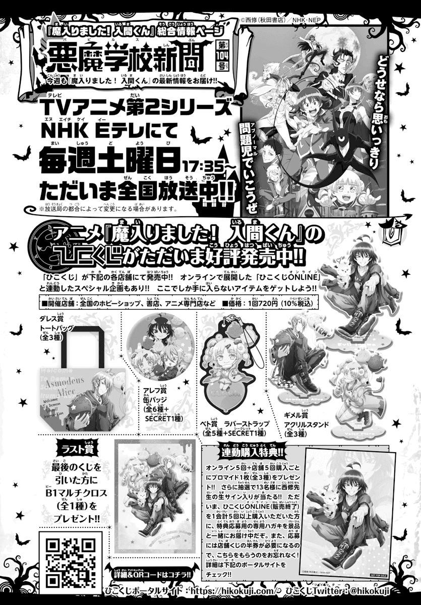 Mairimashita! Iruma-Kun Chapter 217: Naberius Kalego's 13 Hours: Part 1. page 23 - Mangakakalots.com