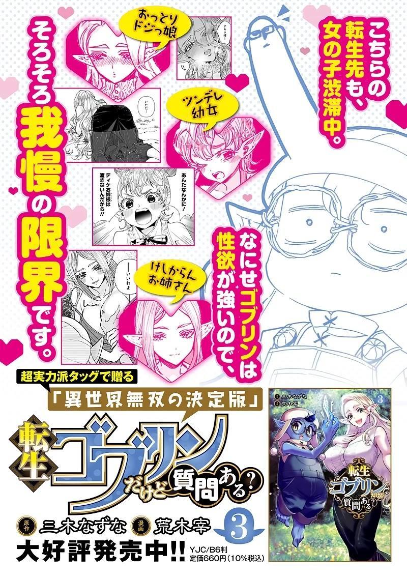 Tensei Goblin Dakedo Shitsumon Aru? Chapter 30 page 2 - Mangakakalots.com
